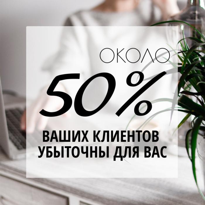 Около 50% ваших клиентов убыточны для вас